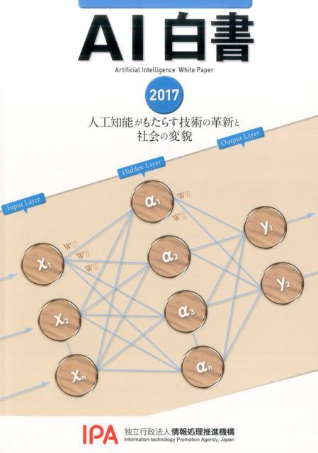AI白書 2017 [ 独立行政法人情報処理推進機構 AI白書編集委員会 ]
