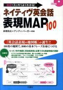 ネイティヴ英会話表現MAP100