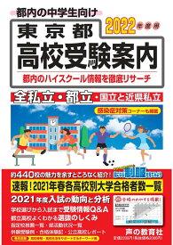 東京都高校受験案内(2022年度用)