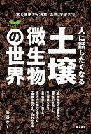 人に話したくなる土壌微生物の世界