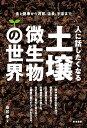 人に話したくなる土壌微生物の世界 食と健康から洞窟、温泉、宇宙まで [ 染谷孝 ]