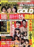 実話ナックルズGOLD(Vol.3)