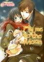 Fly me to the moon (幻冬舎ルチル文庫) [ 雪代鞠絵 ]