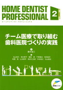 HOME DENTIST PROFESSIONAL(2)