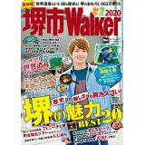 堺市Walker(2020) やったぜ!世界遺産/歴史も新しさもスゴい!堺の魅力BEST2 (ウォーカームック)