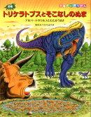 恐竜トリケラトプスとそこなしのぬま