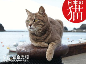 2022年カレンダー 日本の猫 [ 岩合 光昭 ]