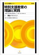 特別支援教育の理論と実践[第3版]-1概論・アセスメント