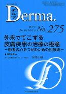 Derma.(No.275)