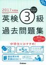 2017年度版 カコタンBOOKつき 英検3級過去問題集 CD2枚つき (英検過去問題集) [ 学研プラス ]