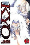 SAMURAI DEEPER KYO(第35巻)