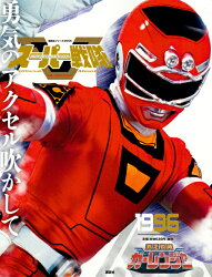 スーパー戦隊 Official Mook 20世紀 1996 激走戦隊カーレンジャー