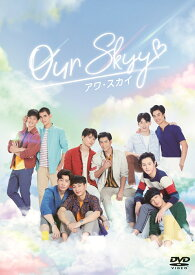Our Skyy/アワ・スカイ DVD-SET [ オフ・ジュンポン ]