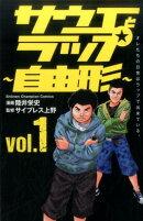 サウエとラップ〜自由形〜(vol.1)