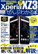 Xperia XZ3がぜんぶわかる本