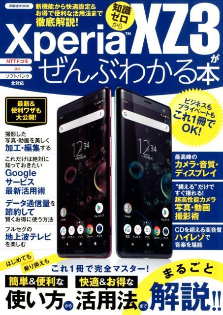 Xperia XZ3がぜんぶわかる本 新機能から快適設定&お得で便利な活用法まで徹底解説 (洋泉社MOOK)