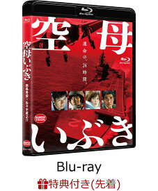 【先着特典】空母いぶき(空母いぶきエンブレム入りマルチクロス付き)【Blu-ray】 [ 西島秀俊 ]