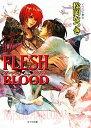 FLESH&BLOOD(17) (キャラ文庫) [ 松岡なつき ]