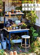手づくりのスタンドに季節の花を 素敵に飾る小さな庭