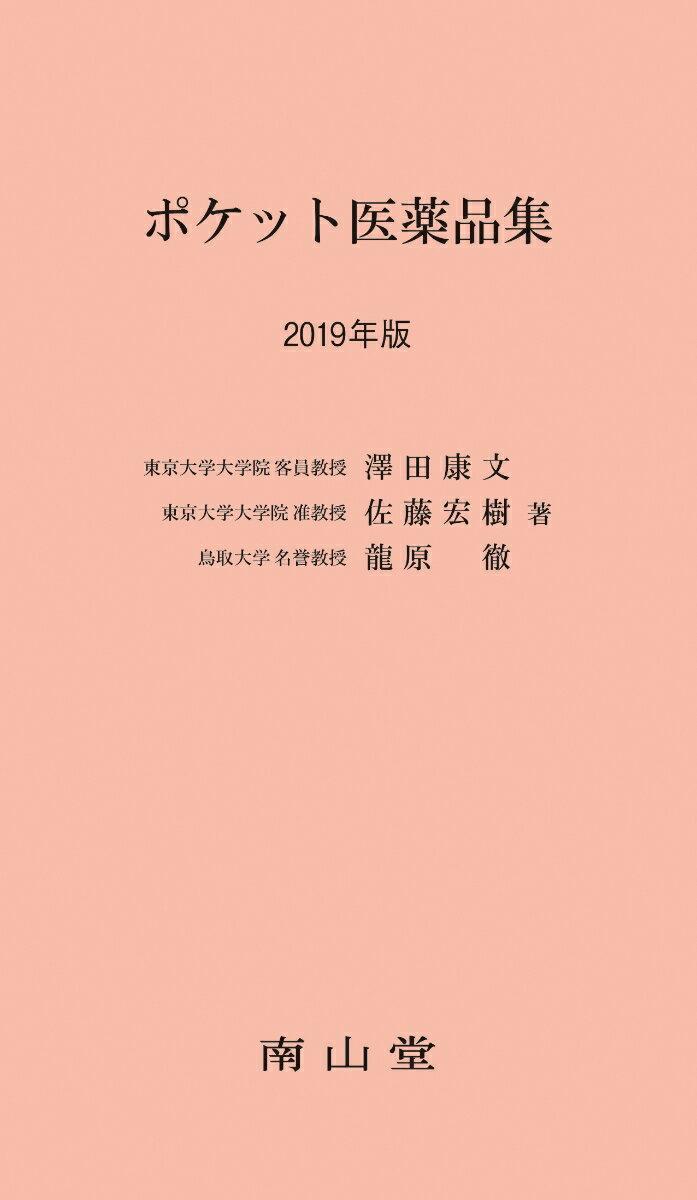 ポケット医薬品集 2019年版 [ 澤田康文 ]