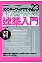 世界で一番やさしい建築入門増補改訂カラー版 110のキーワードで学ぶ (エクスナレッジムック) [ 小平惠一 ]