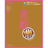 京都 (LMAGA MOOK SAVVY別冊)