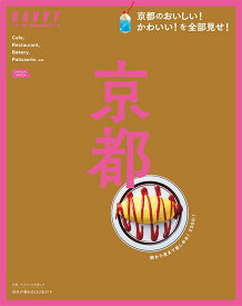 SAVVY別冊 京都 (エルマガMOOK)