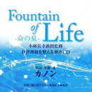 Fountain of Life-命の泉ー 小林弘幸教授監修 自律神経を整える歌声CD