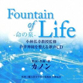 Fountain of Life-命の泉ー 小林弘幸教授監修 自律神経を整える歌声CD [ カノン ]