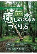 東大式 癒しの森のつくり方