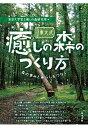 東大式 癒しの森のつくり方 森の恵みと暮らしをつなぐ [ 東京大学富士癒しの森研究所 ]