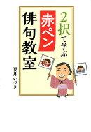 2択で学ぶ赤ペン俳句教室
