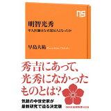 明智光秀 (NHK出版新書)