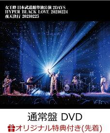 【楽天ブックス限定先着特典】女王蜂 日本武道館単独公演 2DAYS「HYPER BLACK LOVE」20210224「夜天決行」20210225(通常盤 DVD)(オリジナルアクリルキーホルダー) [ 女王蜂 ]