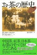 【バーゲン本】お茶の歴史