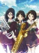 響け!ユーフォニアム 5【Blu-ray】