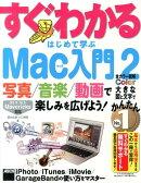 すぐわかるはじめて学ぶMac入門(2)