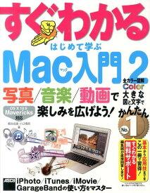 すぐわかるはじめて学ぶMac入門(2) OS 10 10.9 Mavericks対応 写真/音楽/動画で楽しみを広げよう! [ 飯田成康 ]