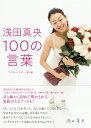 浅田真央 100の言葉 [ フジテレビスポーツ局 ]
