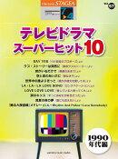 STAGEA エレクトーンで弾く 7〜4級 Vol.57 テレビドラマ・スーパーヒット10(1990年代編)