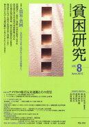 貧困研究(vol.8)