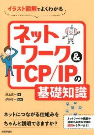 イラスト図解でよくわかるネットワーク&TCP/IPの基礎知識 [ 淵上真一 ]