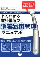 ハンドピースから外科用器具までよくわかる歯科医院の消毒滅菌管理マニュアル