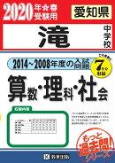 滝中学校算数・理科・社会(2020年春受験用)