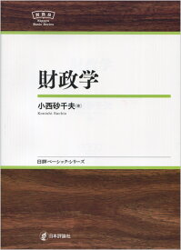 財政学 (日評ベーシック・シリーズ) [ 小西砂千夫 ]
