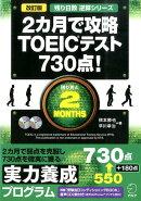 改訂版 2カ月で攻略 TOEICテスト730点!