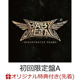 【楽天ブックス限定先着特典】10 BABYMETAL YEARS (初回限定盤A CD+Blu-ray)(デカ缶バッジ) [ BABYMETAL ]