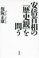 安倍首相の「歴史観」を問う