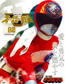 スーパー戦隊 Official Mook 20世紀 1980 電子戦隊デンジマン (講談社シリーズMOOK) [ 講談社 ]