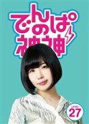 でんぱの神神 DVD LEVEL.27